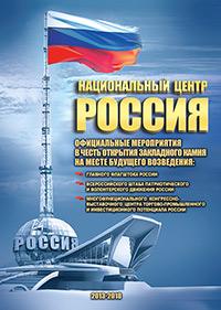 Национальный центр «Россия»