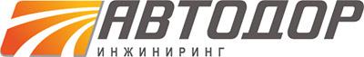 ООО «Автодор-инжиниринг»
