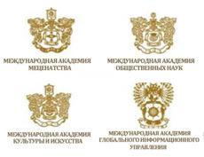Отчетное собрание академиков Международных общественных академий