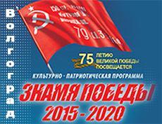 В Волгограде будет открыт Флагшток высотой 50 метров