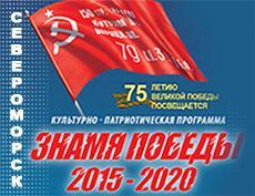 Флагшток «Знамя Победы» установят в Североморске