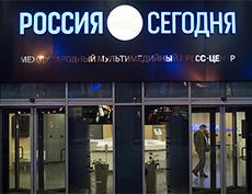 Международный мультимедийный пресс-центр МИА «Россия сегодня»