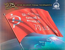 Буклет «ЗНАМЯ ПОБЕДЫ 2015-2020»