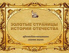 Проект «Золотые страницы истории Отечества»